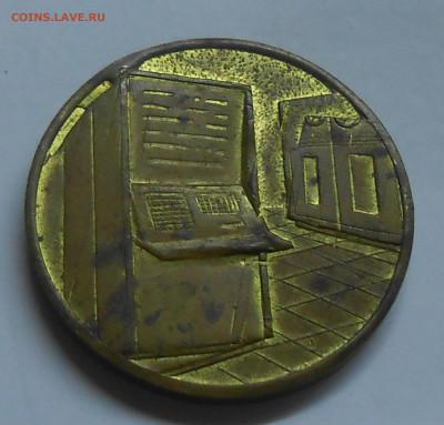 "Медаль ""20 лет"" повторный чекан до 23.05.20 г. 22:00 - 6.JPG"