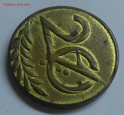 "Медаль ""20 лет"" повторный чекан до 23.05.20 г. 22:00 - 4.JPG"