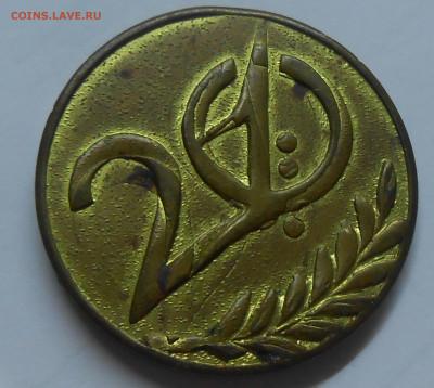 "Медаль ""20 лет"" повторный чекан до 23.05.20 г. 22:00 - 3.JPG"