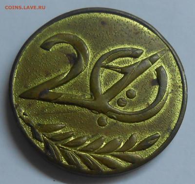 "Медаль ""20 лет"" повторный чекан до 23.05.20 г. 22:00 - 2.JPG"