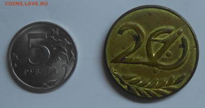 "Медаль ""20 лет"" повторный чекан до 23.05.20 г. 22:00 - 1.JPG"
