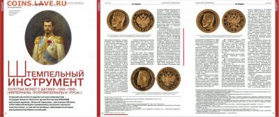 """А была ли """"девочка"""" (монета) 10 рублей 1911 года советского - ЗЧ 1894"""