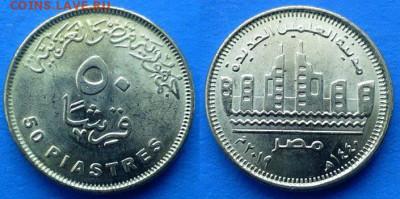 Египет - 50 пиастров 2019 года (Эль-Аламейн) до 23.05 - Египет 50 пиастров, 2019