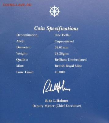 Монеты с Корабликами - P1090429