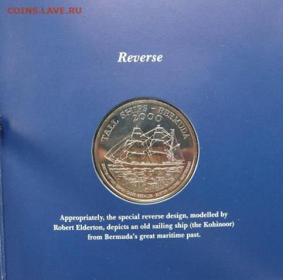 Монеты с Корабликами - P1090431
