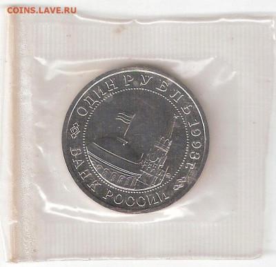 Памятные монеты РФ 1992-1995 Пруф 1 рубль МАЯКОВСКИЙ 2 - МАЯКОВСКИЙ Пруф А 2