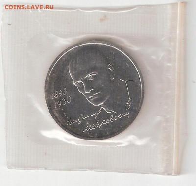 Памятные монеты РФ 1992-1995 Пруф 1 рубль МАЯКОВСКИЙ 2 - МАЯКОВСКИЙ Пруф Р 2