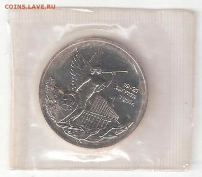 Памятные монеты РФ 1992-1995 Пруф 3 руб ПОБЕДА ДЕМОКРАТИИ 2 - ПОБЕДА ДЕМОКРАТИИ р 2