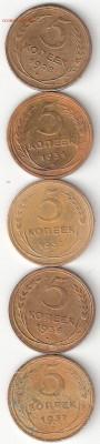 Погодовка СССР: 5 копеек 5 монет ФИКС 03 - 5коп-1928,31,32,36,37 р 03 ФИКС