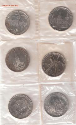 Юбилейки СССР: Олимпиада-80 комплект из 6 монет UNC в запайк - О-80 6шт р Запайка