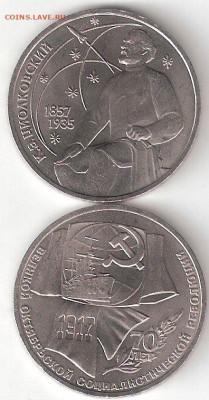 Юбилейки СССР 1965-1991, ЦИОЛКОВСКИЙ + 1р Октябрь70 ФИКС - Циолк,Октябр70 а