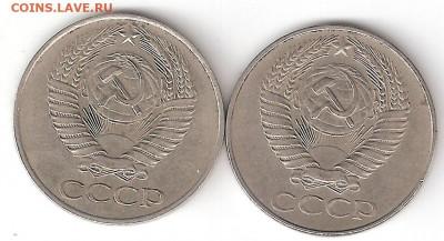 50 копеек 1961, разновидности 25 и 26 по АИФ - 50к1961 1лин +2лин А
