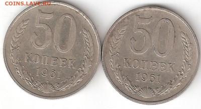50 копеек 1961, разновидности 25 и 26 по АИФ - 50к1961 1лин +2лин Р