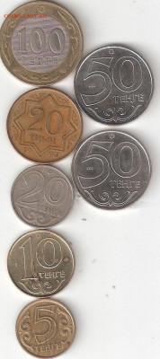 Казахстан: Погодовка 7 монет разные 1 - КАЗАХСТАН Погодовка 7 монет Р 1