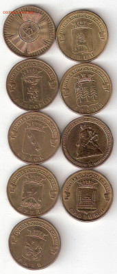 10руб ГВС - 9 монет разные - 9 GVS A fix