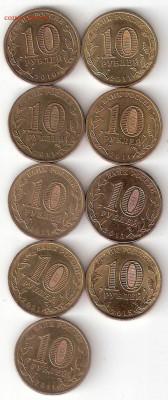 10руб ГВС - 9 монет разные - 9 GVS P fix