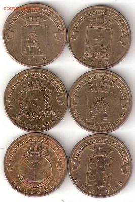 10руб ГВС - 6 монет разные 06 3 - ГВС-6 монет А 06 3