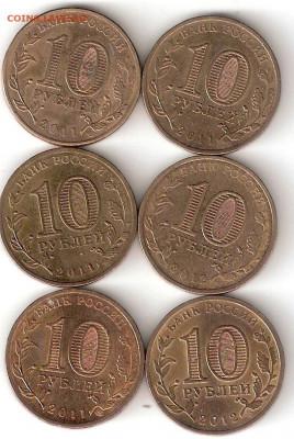 10руб ГВС - 6 монет разные 06 3 - ГВС-6 монет Р 06 3
