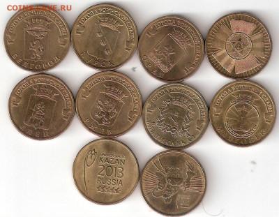 10руб ГВС - 10 монет разные - 10 GWS A
