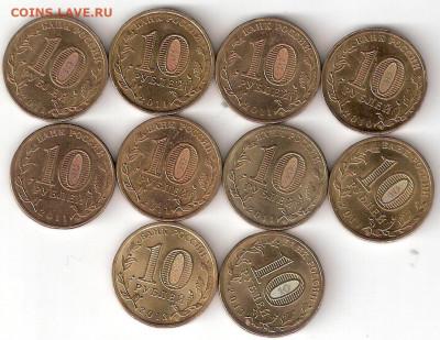 10руб ГВС - 10 монет разные - 10 GWS P