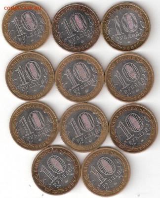 10 рублей биметалл: 22 ДГР 2007-2009 СПМД+ММД - 11 ДГР2007-2009 м Р