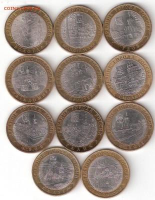 10 рублей биметалл: 22 ДГР 2007-2009 СПМД+ММД - 11 ДГР2007-2009 сп А