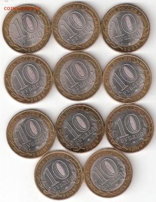 10 рублей биметалл: 22 ДГР 2007-2009 СПМД+ММД - 11 ДГР2007-2009 сп Р