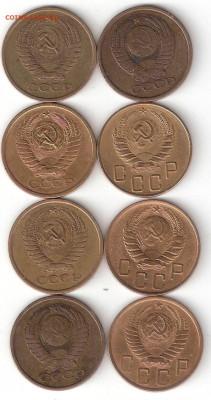 Погодовка СССР: 5 коп. 8 монет разные 08 - 5коп СССР 8 монет А 08
