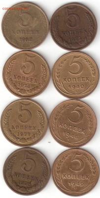 Погодовка СССР: 5 коп. 8 монет разные 08 - 5коп СССР 8 монет Р 08