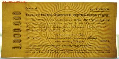 Обязательство РСФСР на 1000000 р. 1921 г. редкое, до 24.05 - DSC_2181.JPG
