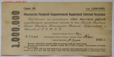 Обязательство РСФСР на 1000000 р. 1921 г. редкое, до 24.05 - DSC_2153.JPG