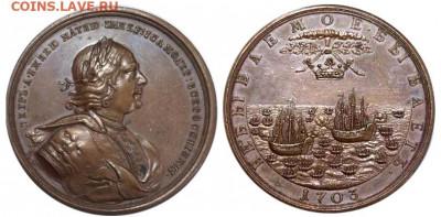 Монеты с Корабликами - медаль