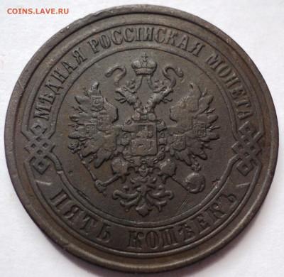5 копеек 1874 года.До 24.05 22-00 - DSC07016.JPG