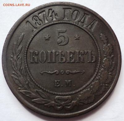5 копеек 1874 года.До 24.05 22-00 - DSC07015.JPG