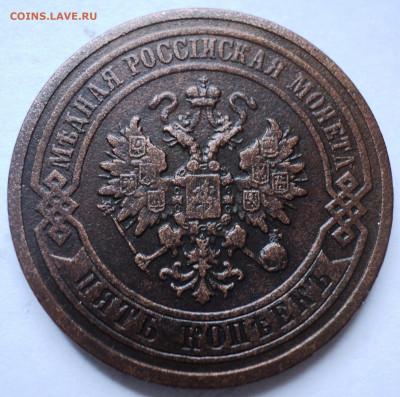 5 копеек 1880 года.До 24.05 22-00 - DSC07018.JPG
