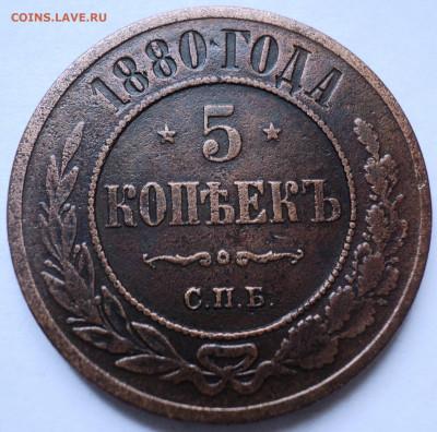 5 копеек 1880 года.До 24.05 22-00 - DSC07017.JPG