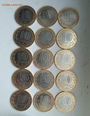 10 рублей биметал в блеске до 23.05.20 в 22:00мск - IMG_20200519_072835