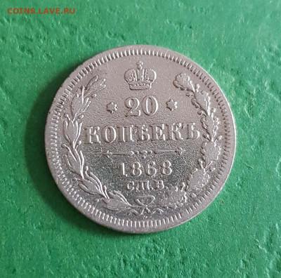20 Копеек 1868 СПБ НI  Окончание: 22:00 по МСК 22.05.20 - 20 коп 1868 реверс