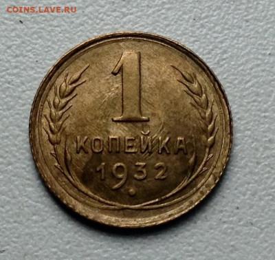 Копейка 1932 года UNC до 23.5 22.00 - image