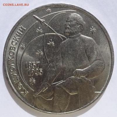 1 рубль 1987 Циолковский Смещение до 22-00 23.05.20 - DSC01469.JPG