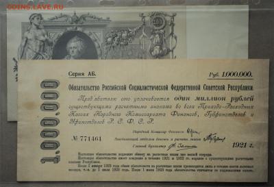 Обязательство РСФСР на 1000000 р. 1921 г. редкое, до 24.05 - DSC_2291.JPG