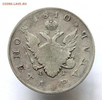 1 рубль 1810 - 23-05-20 - 23-10 мск - 3 (1)