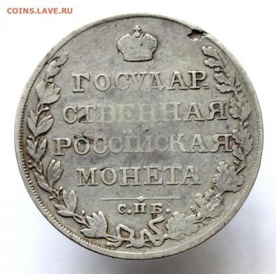 1 рубль 1810 - 23-05-20 - 23-10 мск - 33