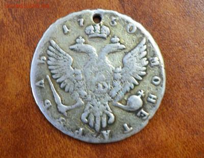 Рубль 1750 года с 1 рубля. - DSC_0908.JPG