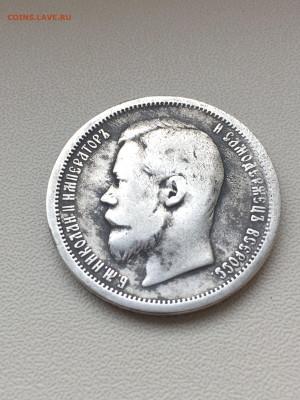 50 коп 1901г. (АР) - PNG_6122.JPG