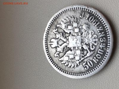 50 коп 1901г. (АР) - PNG_6125.JPG