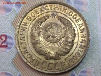 2 коп 1931 UNC, штемпельный блеск до 23.05 - 2 коп 1931г 2