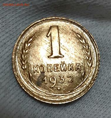 Копейка 1932 года UNC до 23.5 22.00 - 20200520_135433