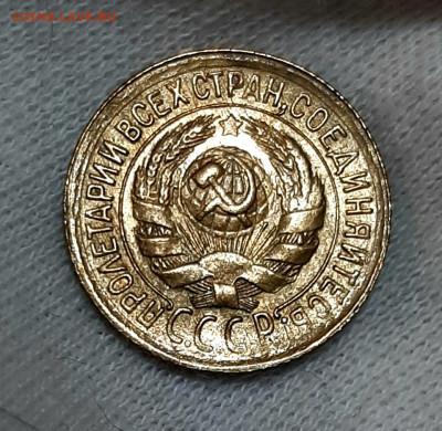 Копейка 1932 года UNC до 23.5 22.00 - 20200520_135410