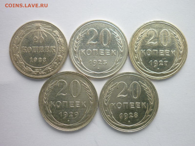 20 копеек 1923,25,27,28,29гг., до 24.05.20г., 21.00 - P1070019.JPG